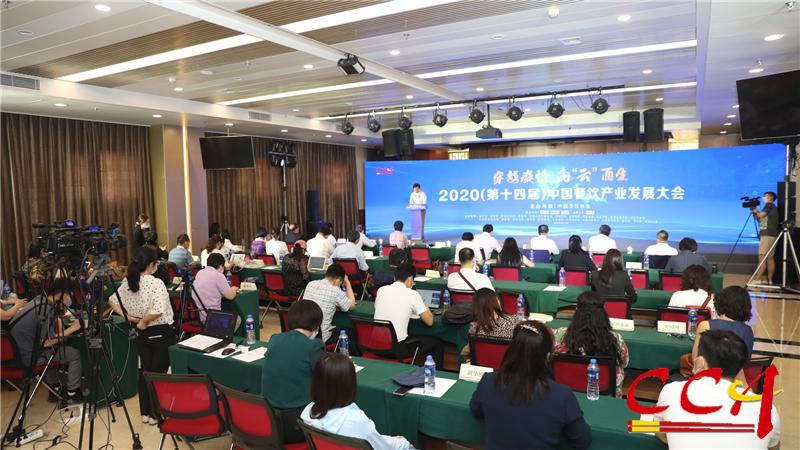 1.2020(第十四屆)中國餐飲產業發展大會現場.jpg