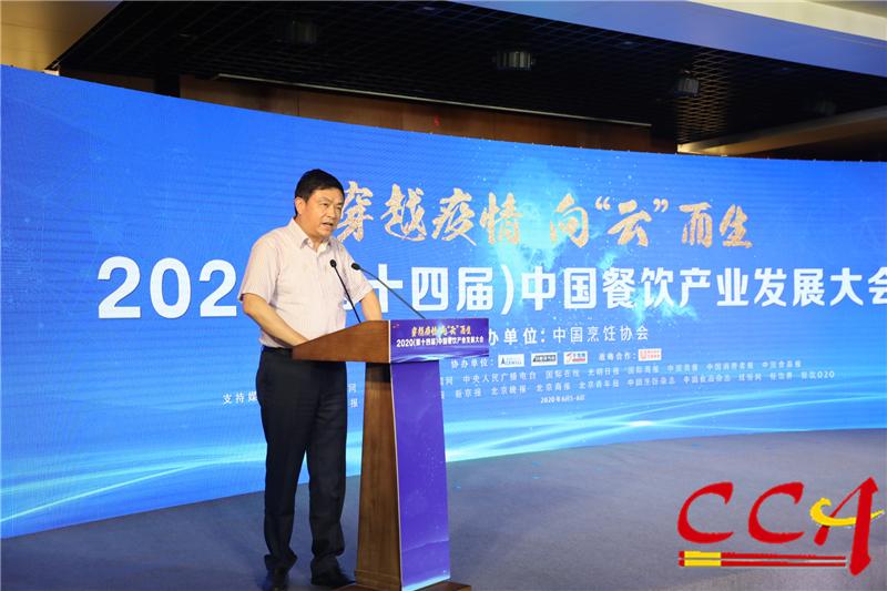 2中國商業聯合會副會長傅龍成致辭.jpg