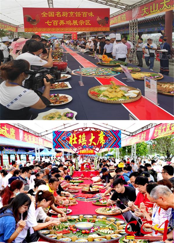 2-全国名厨作品和少数民族美食展示.jpg