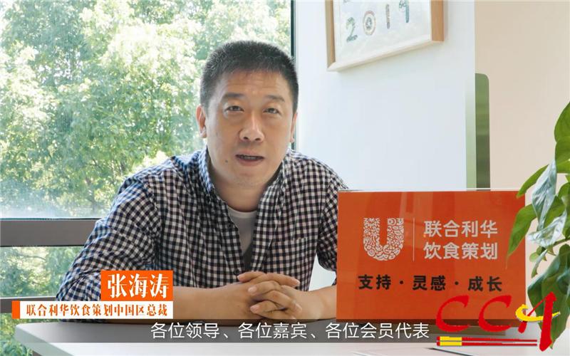 8.张海涛副会长视频发言.jpg