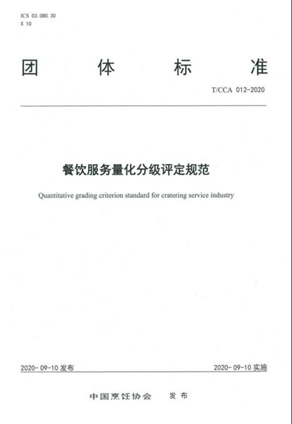 中国烹协发布《餐饮服务量化分级评定规范》团体标准(1)745.jpg