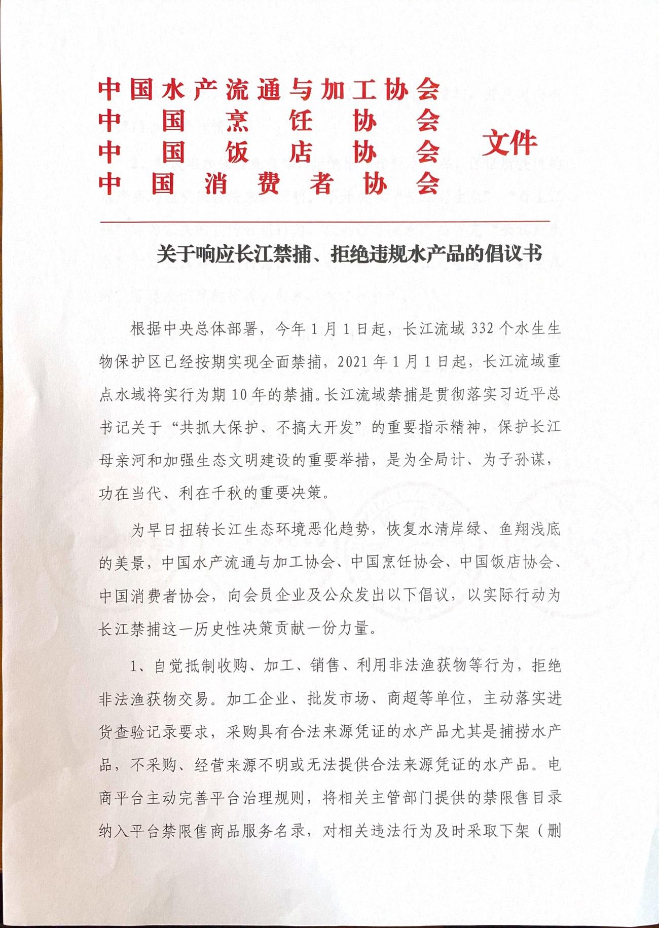 关于响应长江禁捕、拒绝违规水产品的倡议书_页面_2.jpg