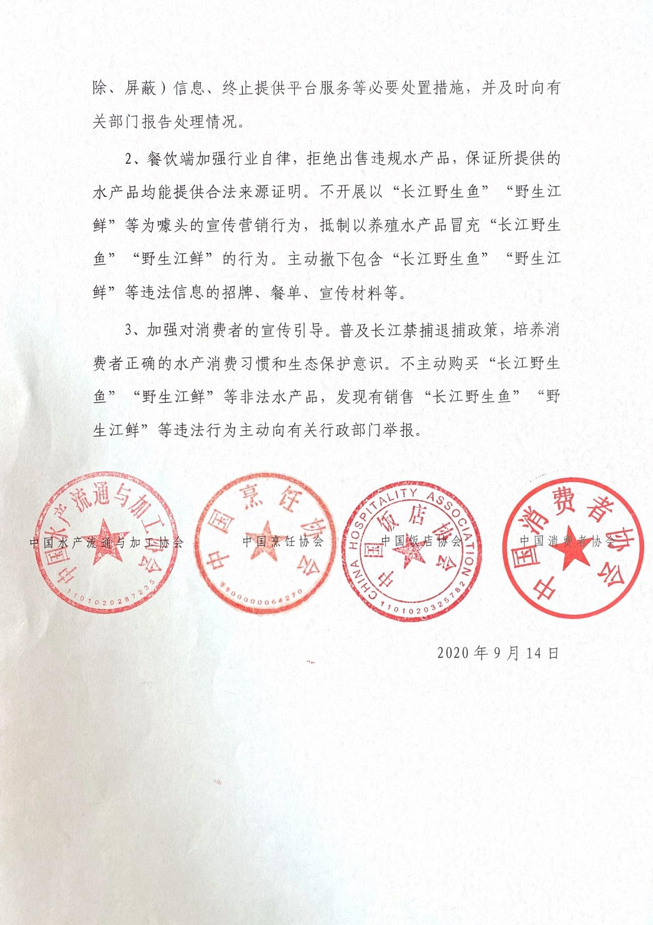 关于响应长江禁捕、拒绝违规水产品的倡议书_页面_3.jpg