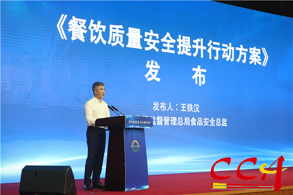 国家市场监管总局食品安全总监王铁汉发布《餐饮质量安全提升行动方案》.jpg