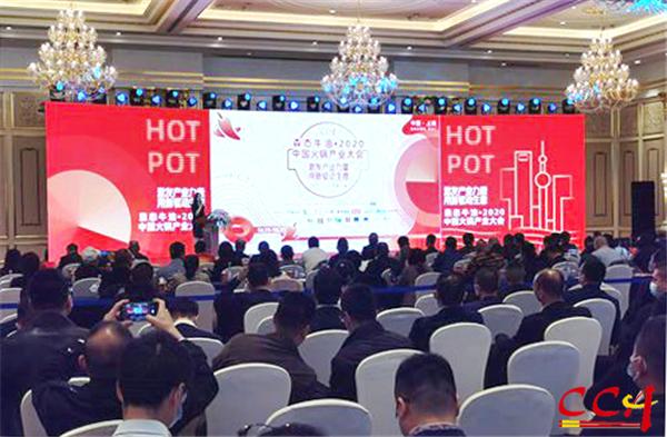2020中国火锅产业大会现场.jpg