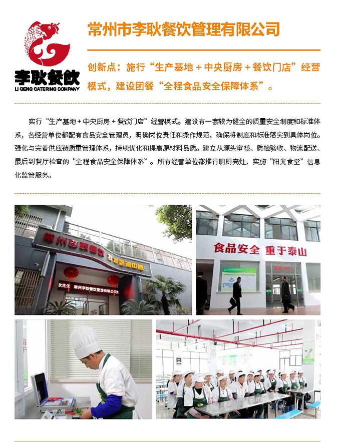 2020餐饮业质量安全提升工程示范单位会刊(印刷版)_页面_16.jpg
