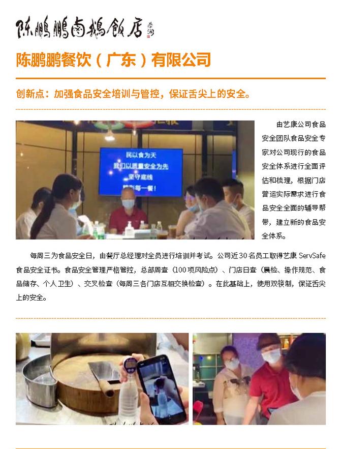 2020餐饮业质量安全提升工程示范单位会刊(印刷版)_页面_17.jpg