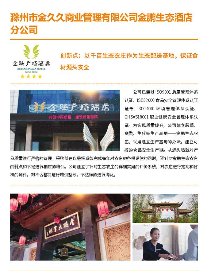 2020餐饮业质量安全提升工程示范单位会刊(印刷版)_页面_19.jpg
