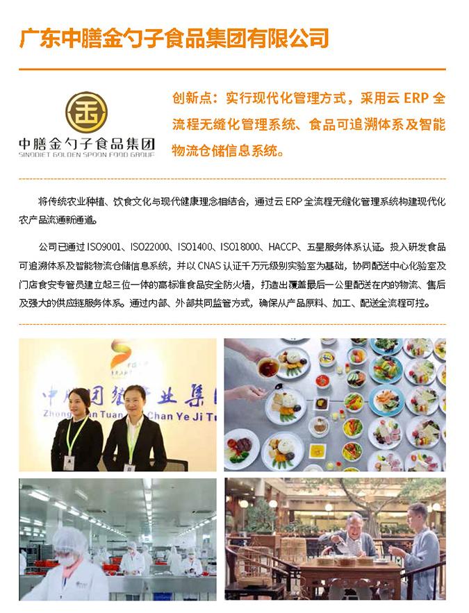 2020餐饮业质量安全提升工程示范单位会刊(印刷版)_页面_22.jpg