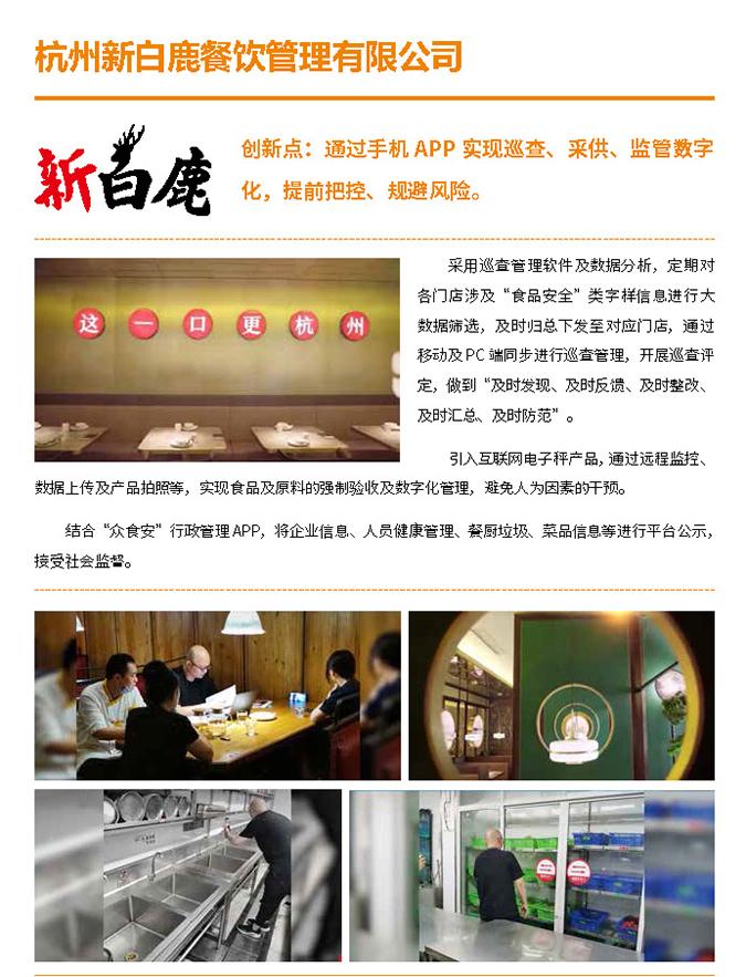2020餐饮业质量安全提升工程示范单位会刊(印刷版)_页面_24.jpg