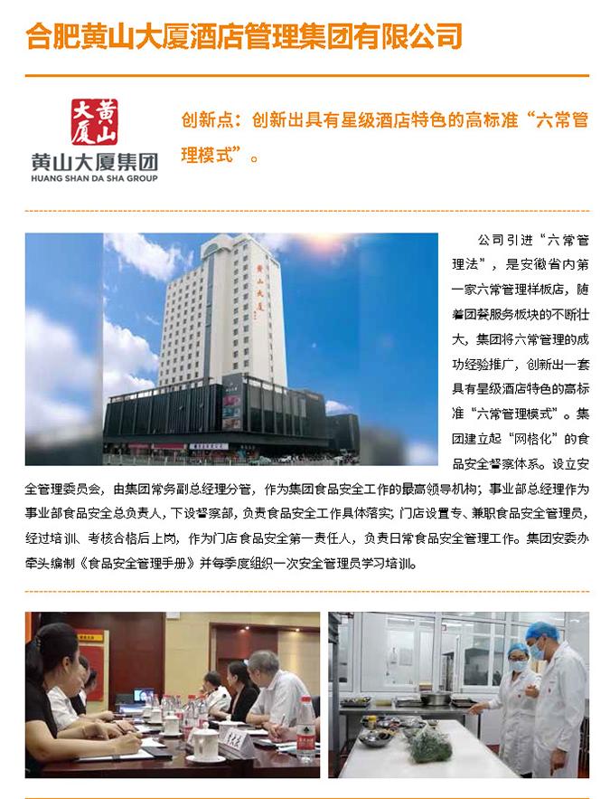 2020餐饮业质量安全提升工程示范单位会刊(印刷版)_页面_25.jpg