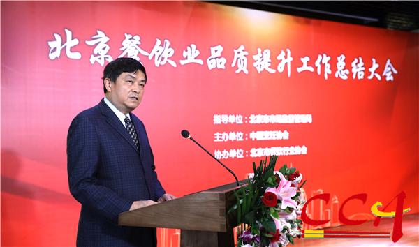 1.傅龙成会长发表题为《社会共治推进北京餐饮业品质提升》的报告.jpg