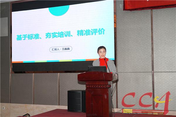 5一届委员代表王晶晶作一届重点工作分享.jpg