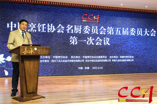 1中国烹饪协会会长傅龙成讲话.jpg