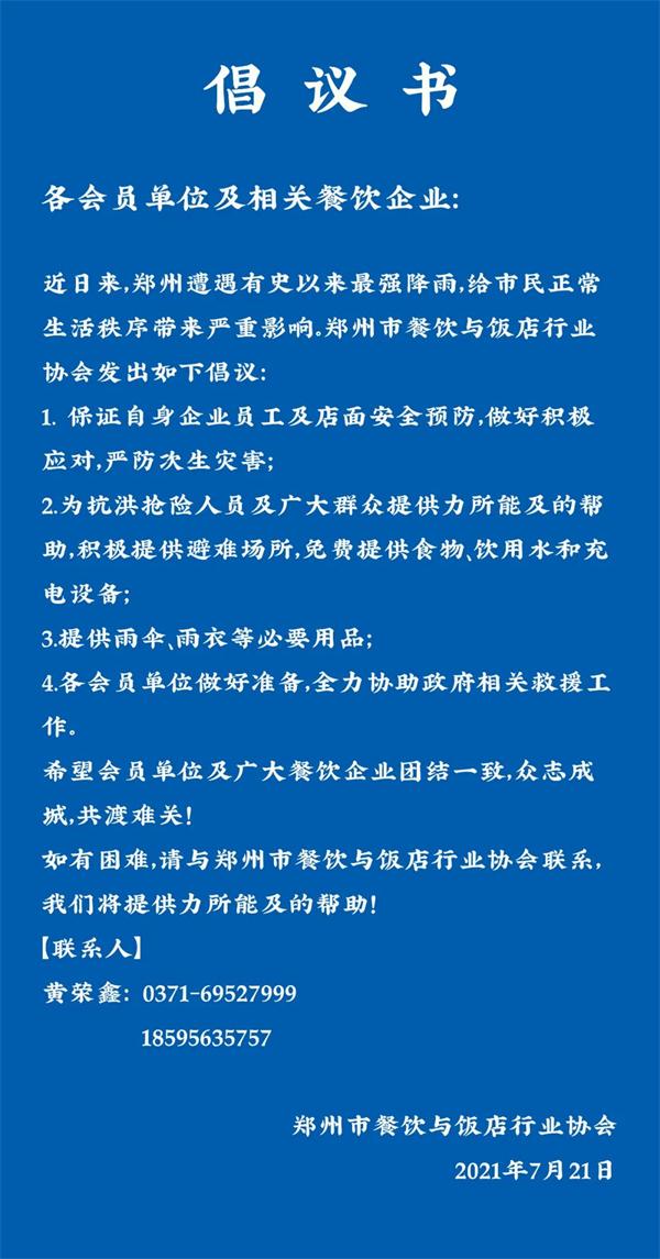 郑州市餐饮与饭店行业协会倡议书.jpg